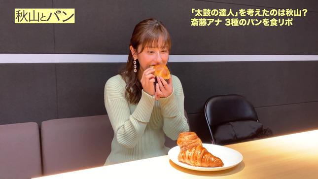 斎藤ちはる 秋山とパン 6