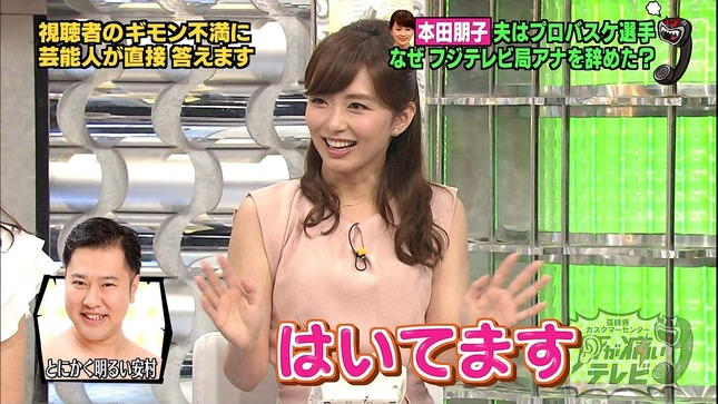 伊藤綾子 爆笑ドラゴン 耳が痛いテレビ 9