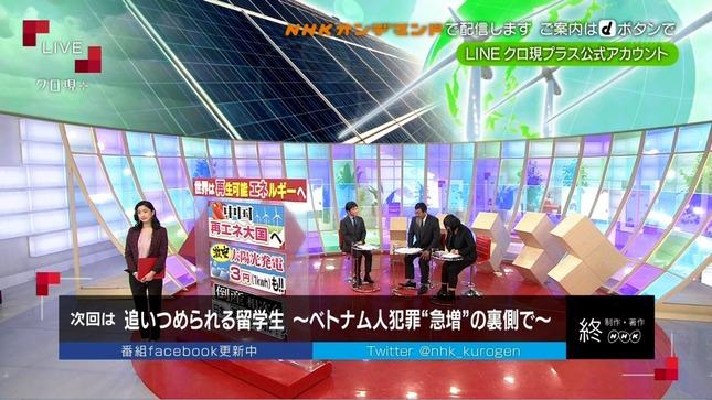 田中泉 クローズアップ現代+ 16