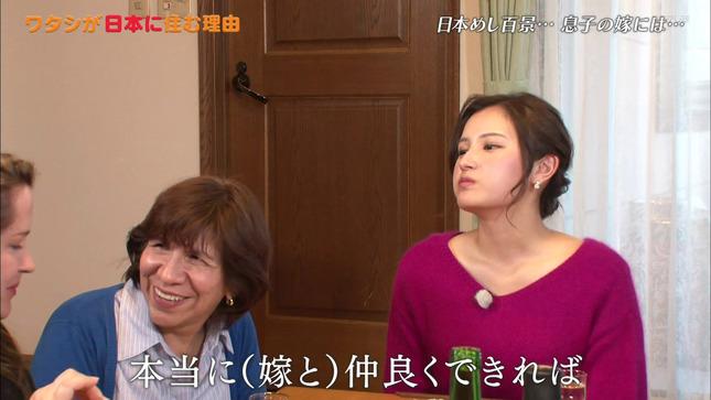 池谷実悠 ワタシが日本に住む理由 13