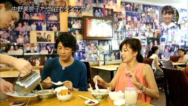 中野美奈子 おしゃれイズム 新春SP 09