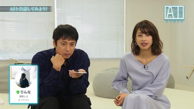 加藤綾子 世界へ発信!SNS英語術 超AI入門 7