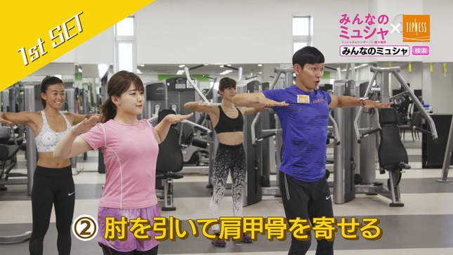尾崎里紗 ミュシャ体操 14