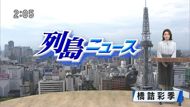橋詰彩季 列島ニュース おはよう東海 1