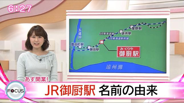 垣内麻里亜 news everyしずおか THE COMPASS 防災の羅針盤 7