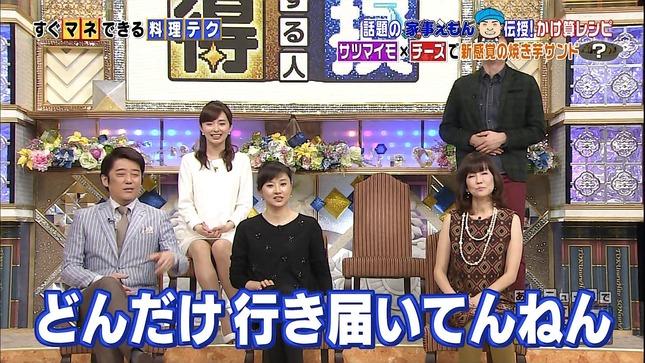伊藤綾子 あのニュースで得する人損する人 02