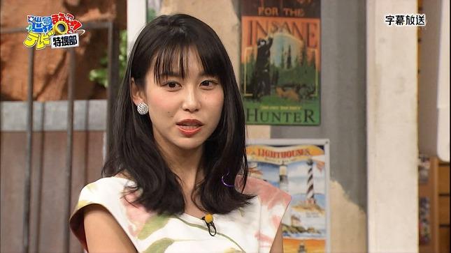 杉野真実 世界まる見え!テレビ特捜部 1