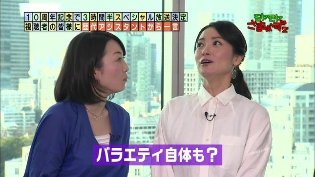大江麻理子 福田典子 狩野恵里 モヤモヤさまぁ~ず2 6