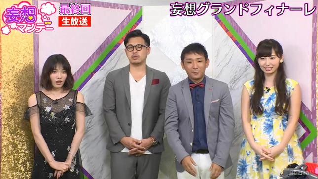 塩地美澄 妄想マンデー 18