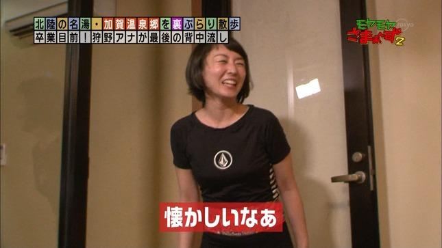 狩野恵里 モヤモヤさまぁ~ず2 6
