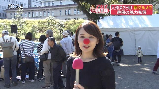 赤間優美子 とびっきり!しずおか 2