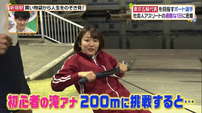 滝菜月 ヒルナンデス! 7