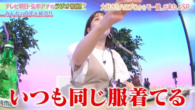 弘中綾香 ひろなかラジオ 3