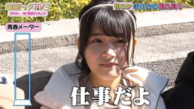 相内優香 電脳トークTV 15