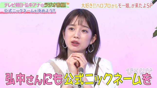 弘中綾香 ひろなかラジオ 5