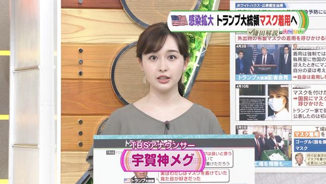 宇賀神メグ ひるおび! あさチャン! TBSニュース 5