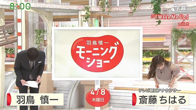 斎藤ちはる モーニングショー 1