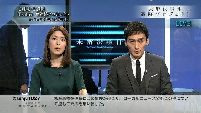 鎌倉千秋 Nスペ未解決事件 NEWSWEB 14