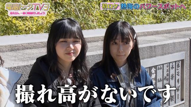 相内優香 電脳トークTV 12