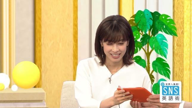 加藤綾子 世界へ発信!SNS英語術 7