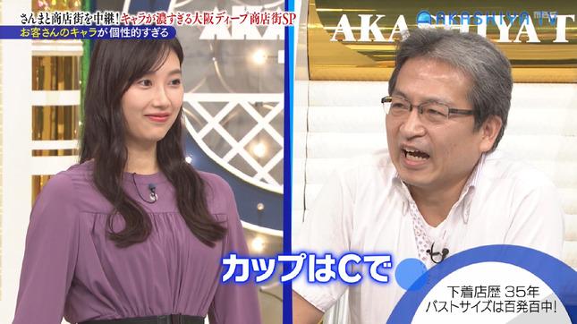 辻沙穂里 ミント! 痛快!明石家電視台 4