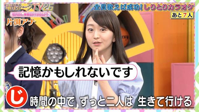 角谷暁子 田中瞳 森香澄 片渕茜 電脳トークTV 5