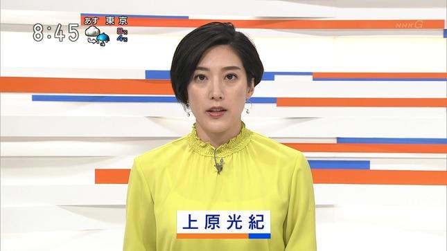上原光紀 NHKニュース7 首都圏ニュース845 19