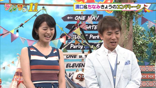 鈴木ちなみ 島津咲苗 デルサタ 18