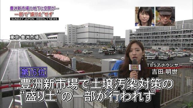 吉田明世 白熱ライブビビット サンデー・ジャポン 3