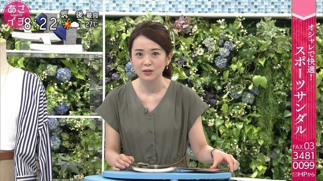 橋本奈穂子 あさイチ 3