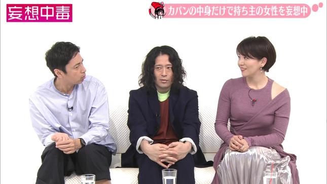大橋未歩 妄想中毒 18