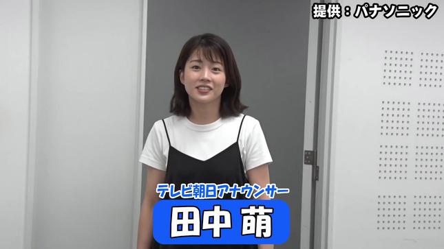 田中萌 美容グッズ漬け生活! テンション上がった度でランキング 1