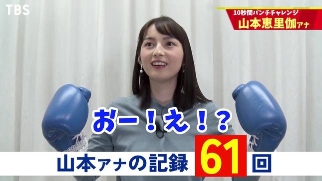 山本恵里伽 10秒間パンチチャレンジ 12