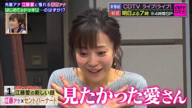 若林有子 江藤愛 TBS春の大改編プレゼン祭 20