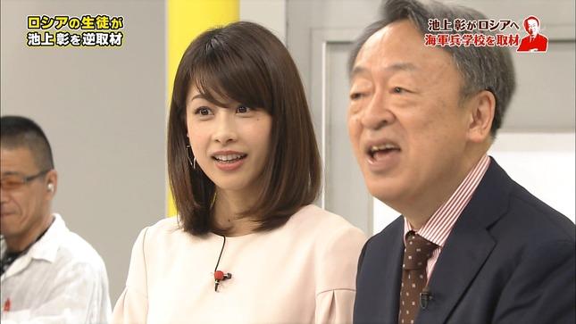 加藤綾子 SNS英語術 池上彰が教えたい! 20
