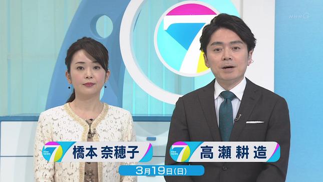 橋本奈穂子 NHKニュース7 2
