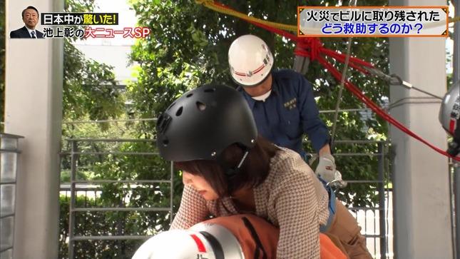相内優香 池上ワールド 日本中が驚いた大事件SP WBS 1