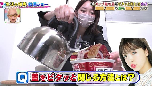 竹﨑由佳 所さんのそこんトコロ 14