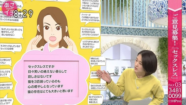 近江友里恵 あさイチ 橋本奈穂子 3