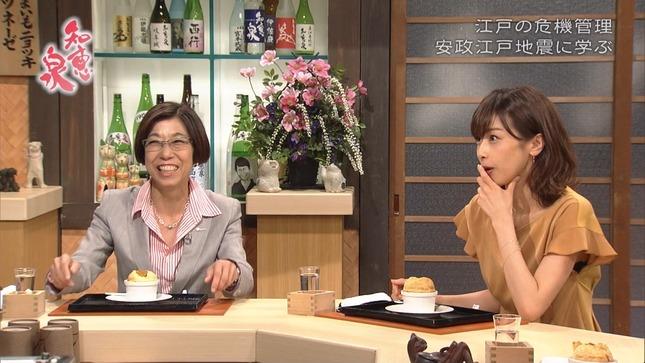 加藤綾子 知恵泉 これで見納め!安室奈美恵引退SP 4