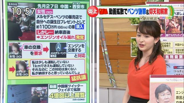 宇賀神メグ ひるおび! JNNニュース 3