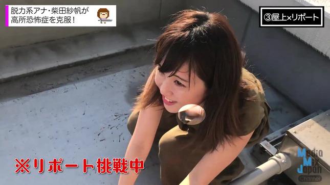 柴田紗帆 MMJ-CHANNEL 19