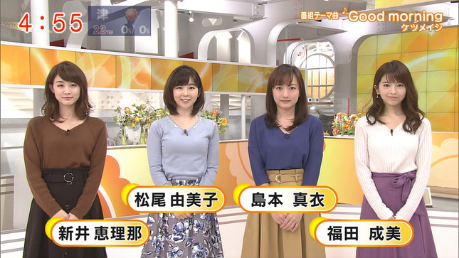 松尾由美子 新井恵理那 グッド!モーニング 5
