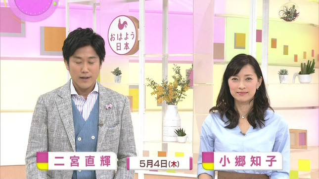 小郷知子 おはよう日本 12