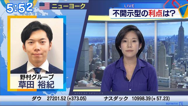 西野志海 ニュースモーニングサテライト 9