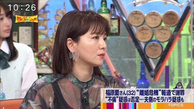 大橋未歩 ワイドナショー 4