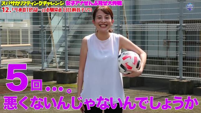 日比麻音子 TBS女子アナのリフティングぜんぶ見せ大作戦 13