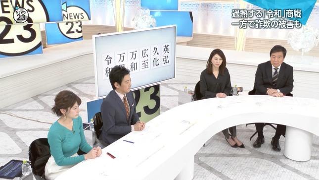 宇内梨沙 News23 ラストキス~最後にキスするデート 3