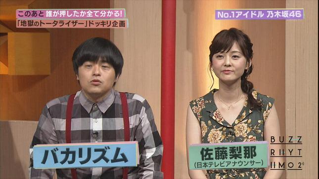佐藤梨那 Oha!4 バズリズム02 Fun!BASEBALL!! 1