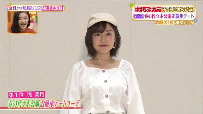 滝菜月 後呂有紗 岩本乃蒼 ヒルナンデス! 20